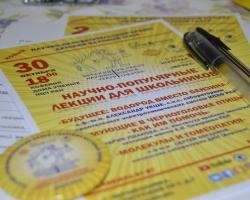 Лекции в рамках научно-просветительского проекта «Детский научный театр» 30.11.18