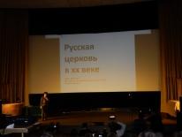 Историческая конференция «Россия в ХХ веке. Трагедия и величие» 11/11/2017