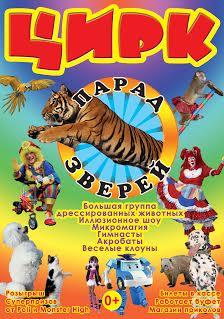 Балтийский цирк