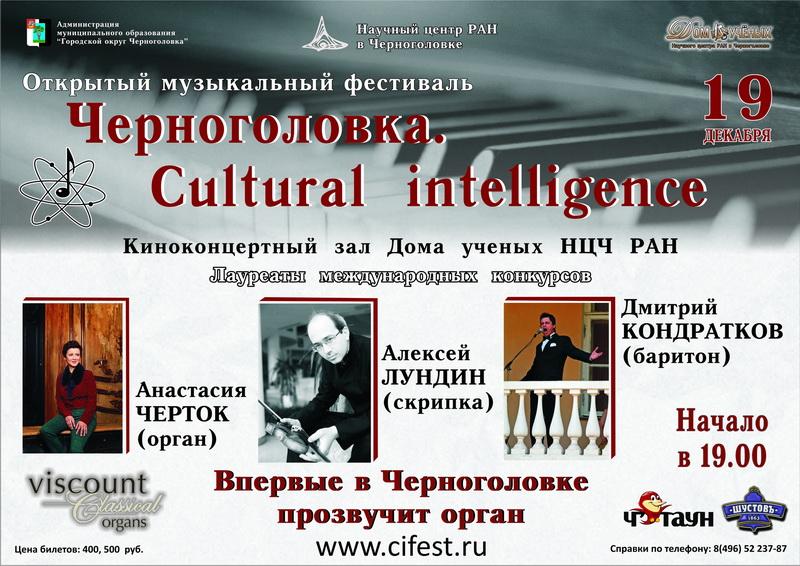 фестиваль АФИША 19 дек