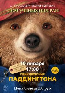 CloseCrop_PADDINGTON_rus_6+