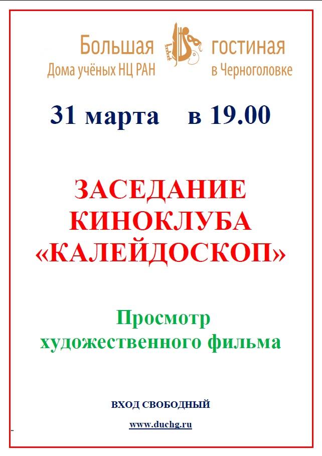 Киноклуб 31.03