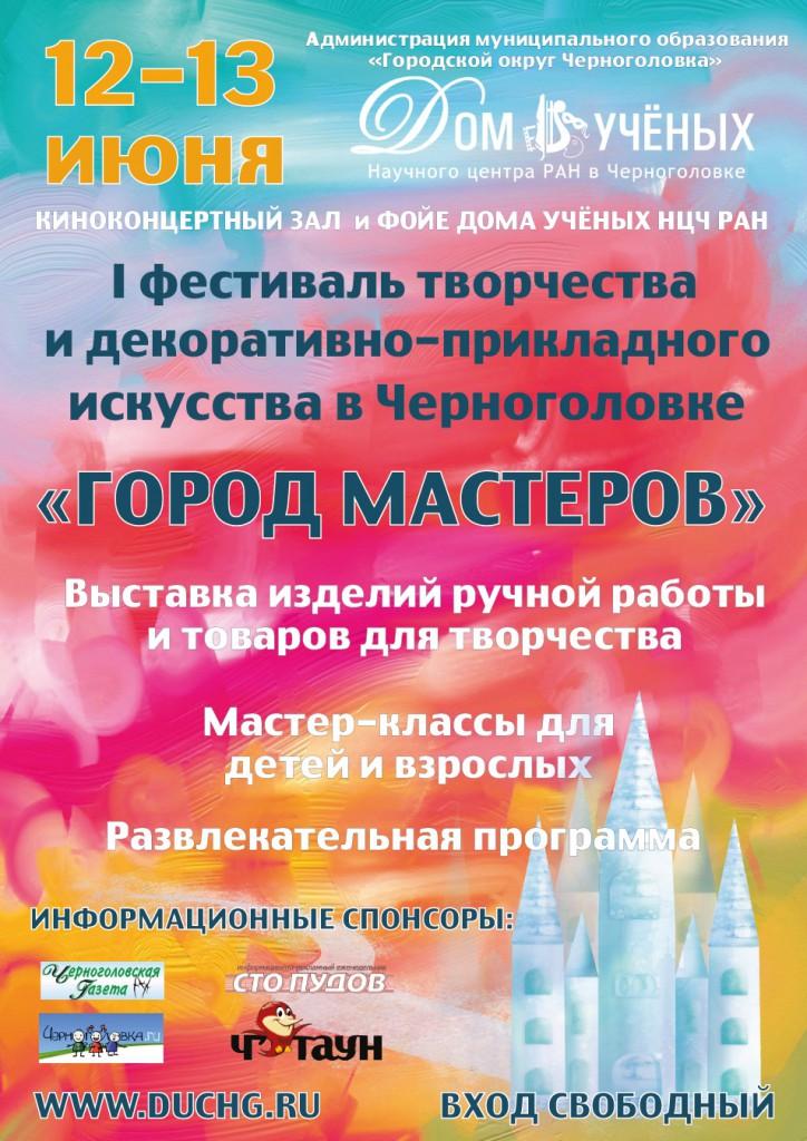 Афиша Фестиваль Творчества new