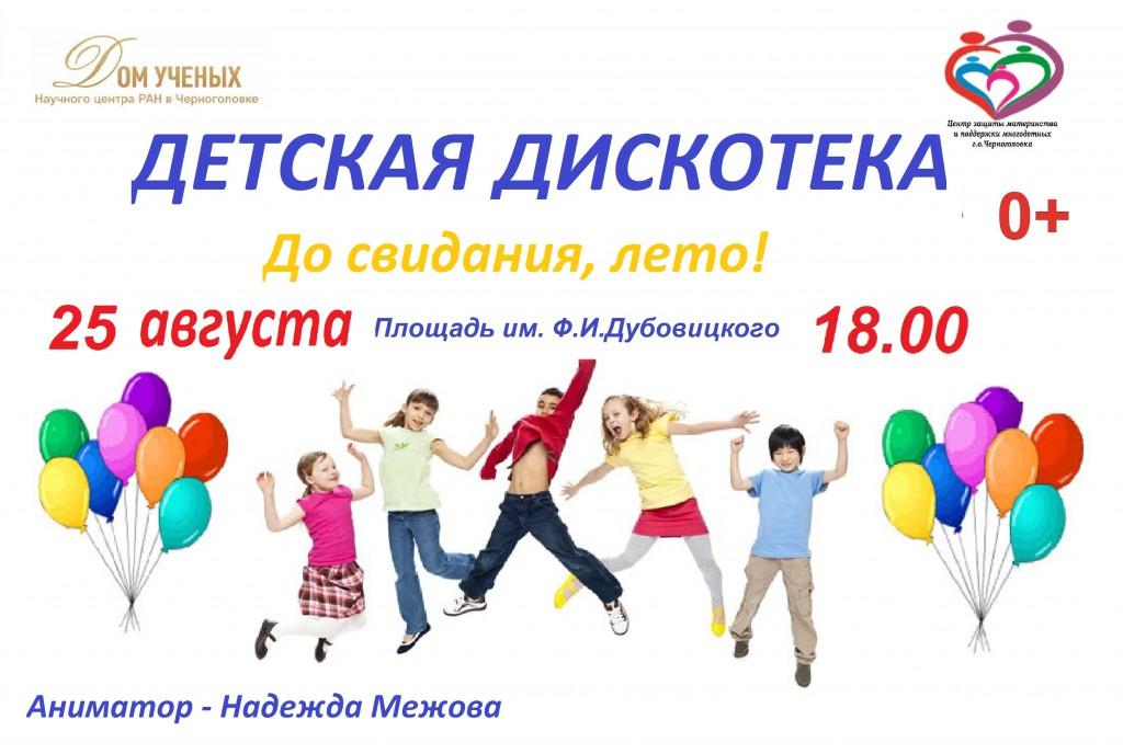 Афиша _детская дискотека 25 августа