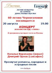 Концерт_Воропавева 20 августа