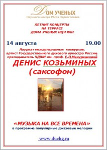 афиша Козбминых 14 августа