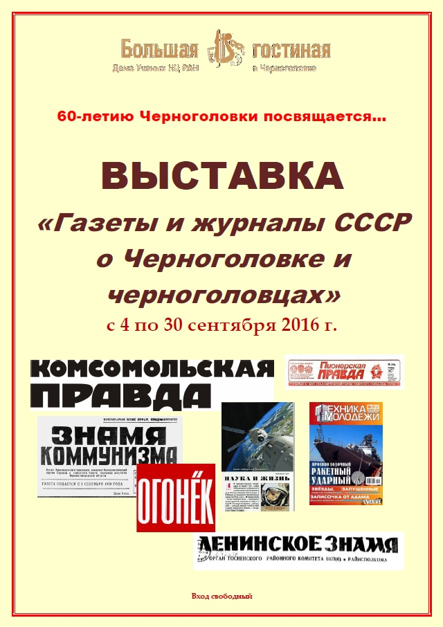 выставка пресса