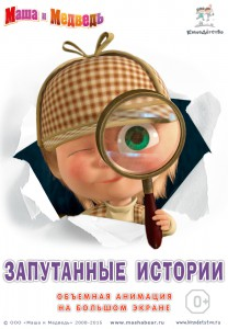 MIM-ZAPUTANNYE-ISTORII-Poster-Web-Vertical