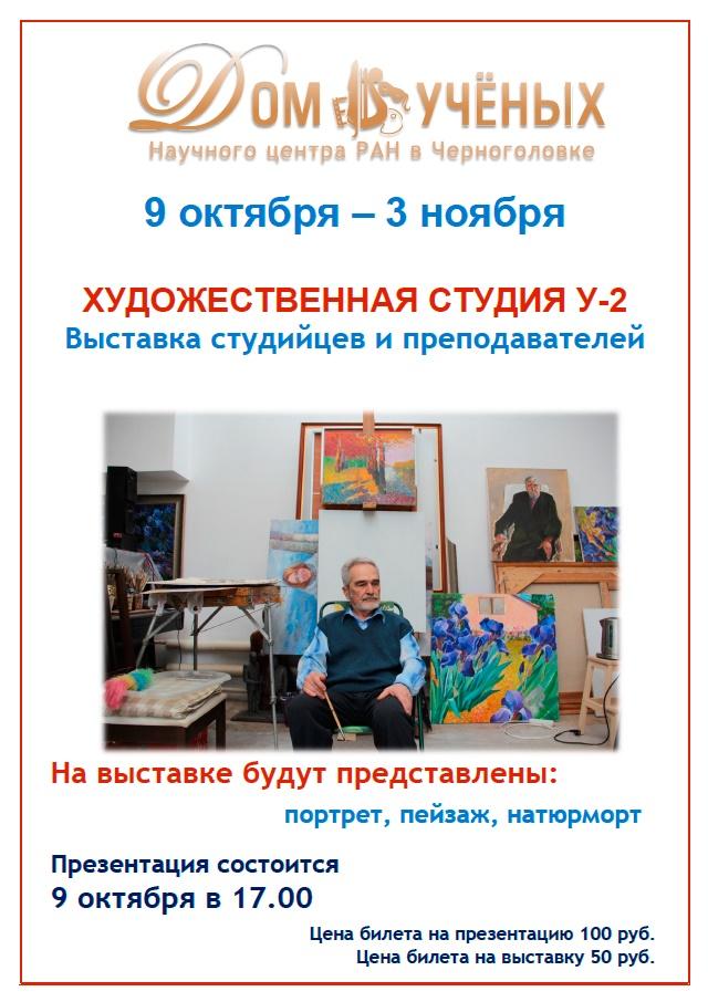 Выставка У2