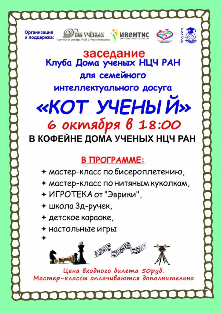 Афиша_котученый_6_окт