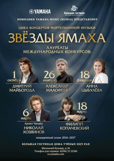 A3-Chernogolovka-Yamaha