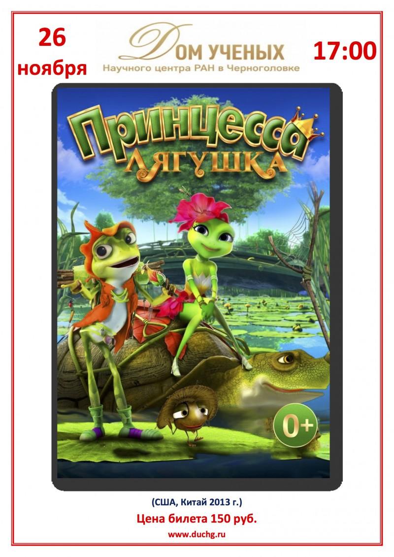 Афиша Принцесса-лягушка