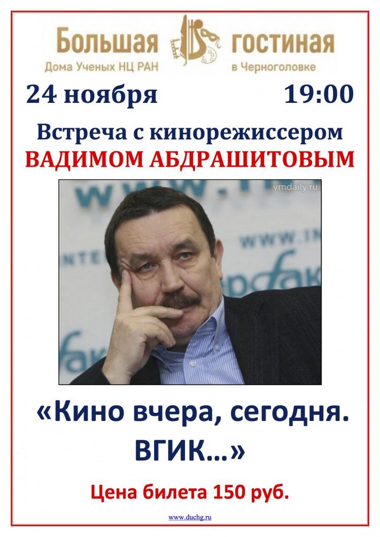 Афиша_КИНОКЛУБА КАЛЕЙДОСКОП_Абдрашитов