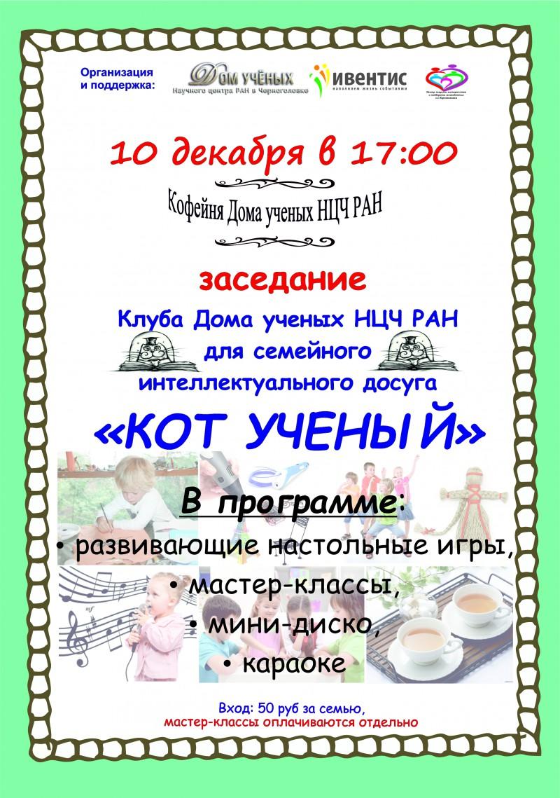 Афиша_котученый_10декабря