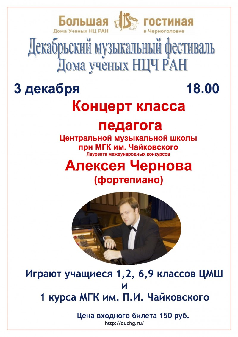 Афиша_ концерт класса А.Чернова 3