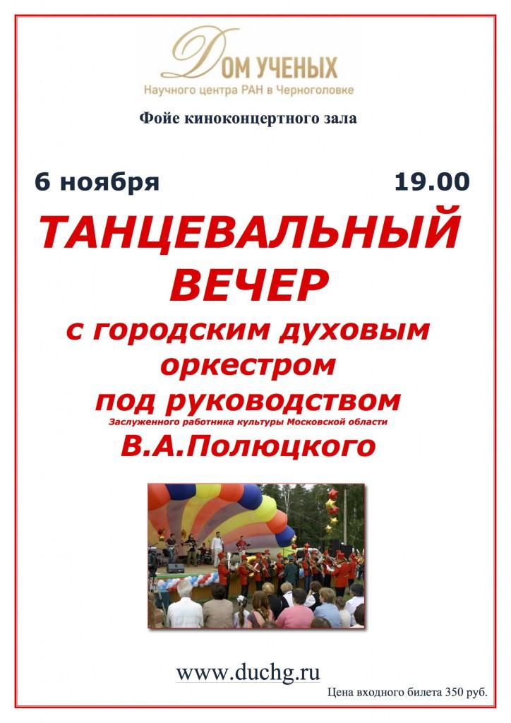 Афиша_ _Полюцкий_ танцевальный вечер 6 ноября