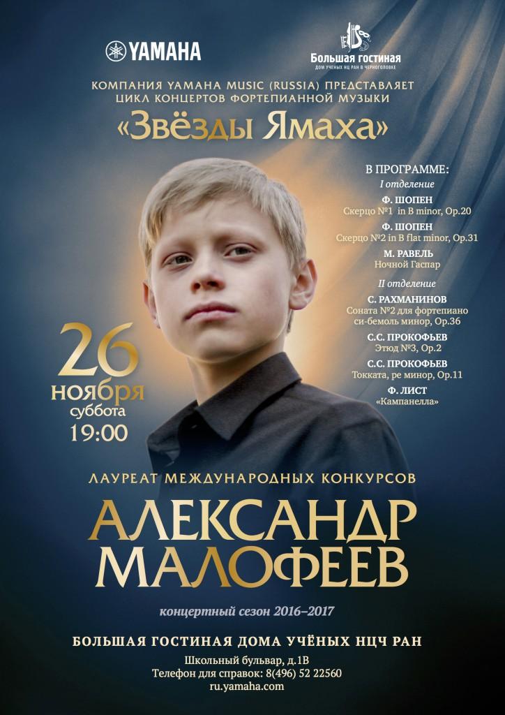 A3-Malofeev-Yamaha