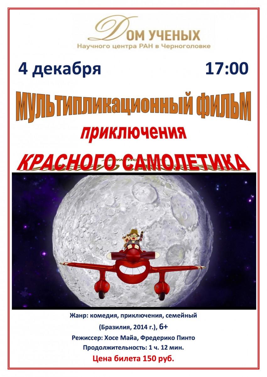 Афиша Приключения красного самолетика