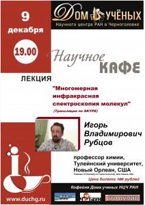 Афиша_ Научное кафе_ Рубцов
