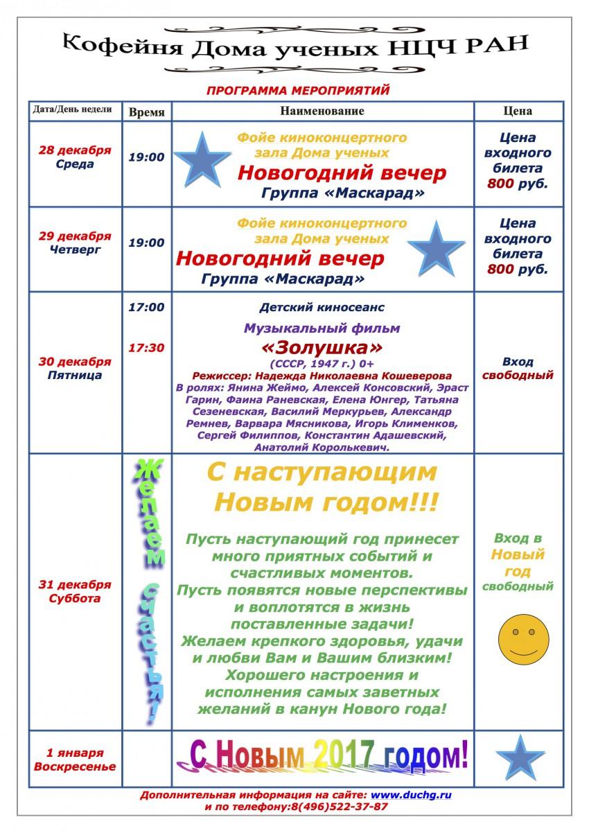 Афиша_ киносеансы 26-31 декабря