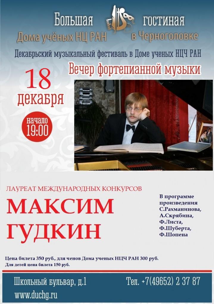 Гудкин Афиша 4