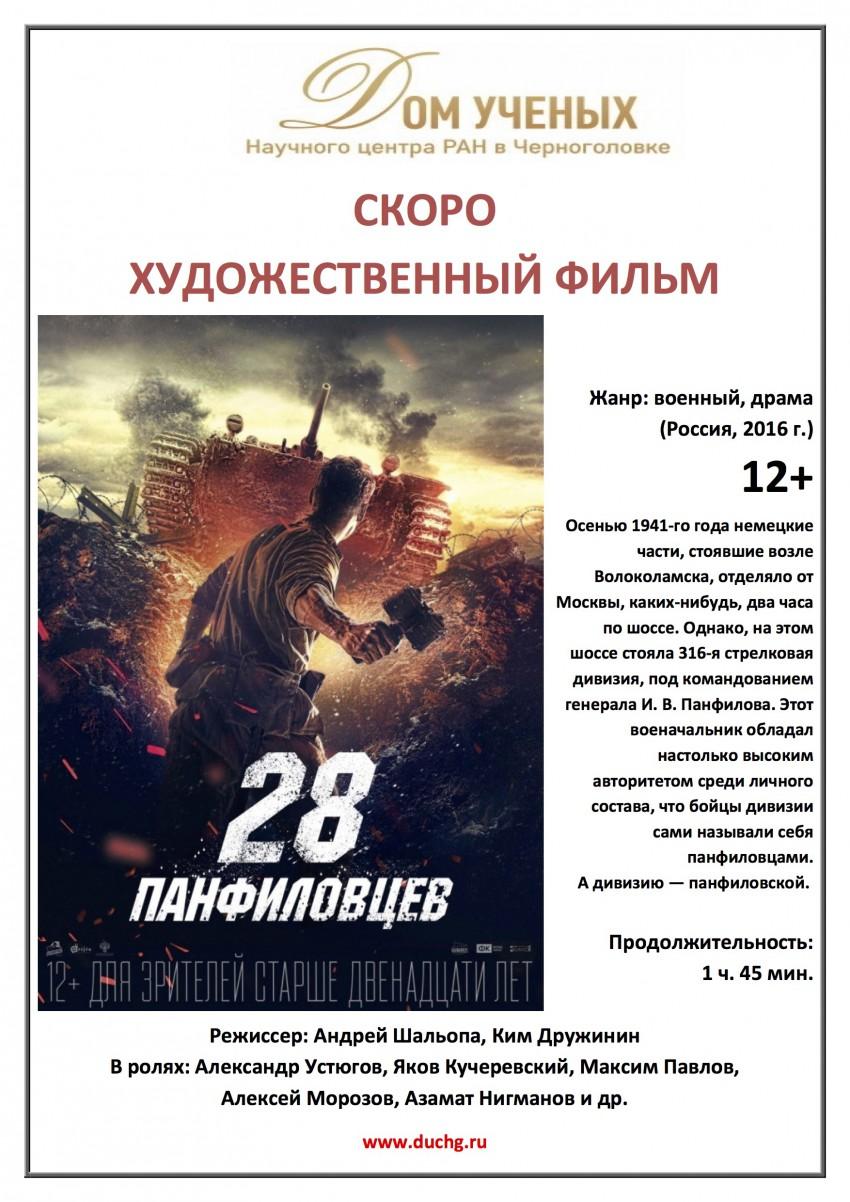 Афиша 28 панфиловцев