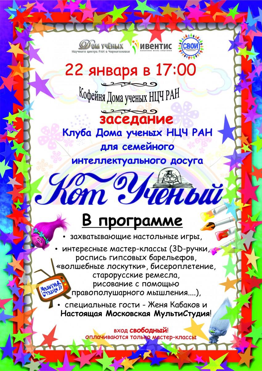 Афиша_котученый_22 января_new