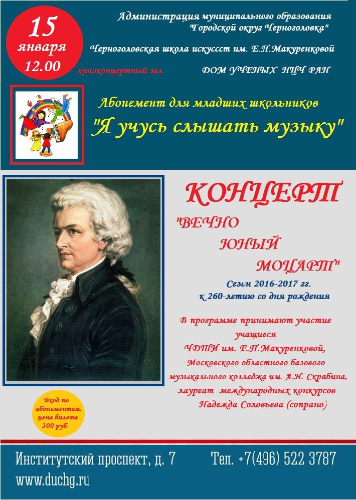 Афиша_ Моцарт  15.01.2017