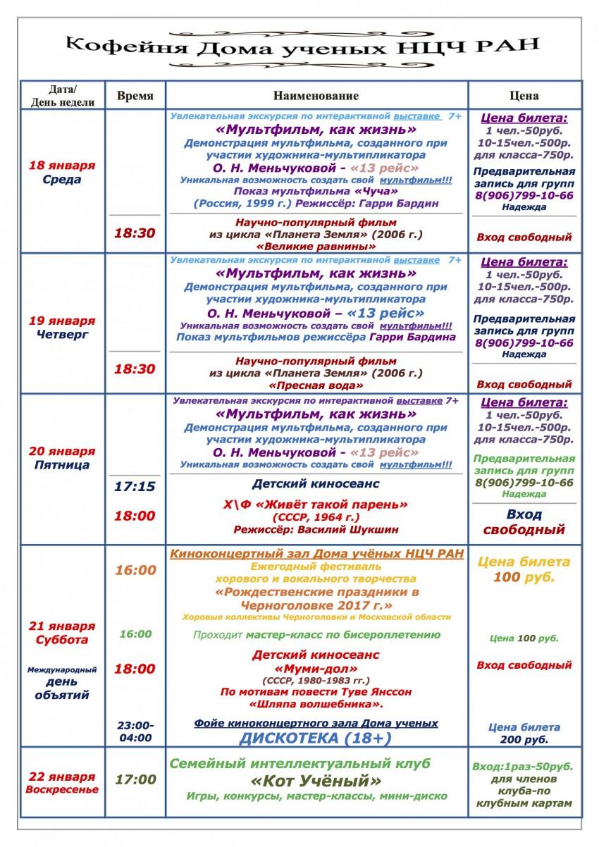 Афиша_ киносеансы 18-22 января