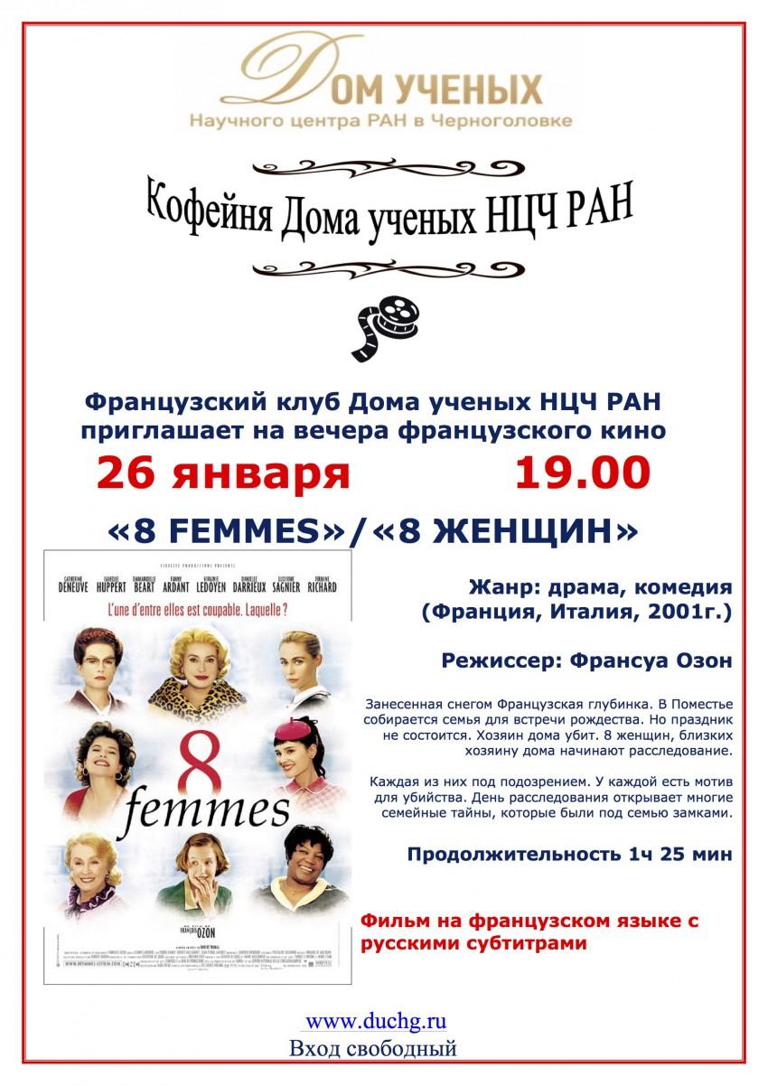 Афиша_ киносеансы 26 ноября 8 женщин