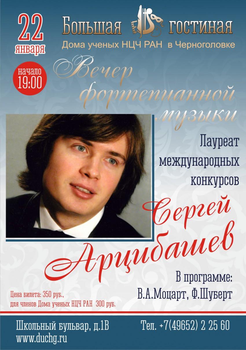 арцибышев