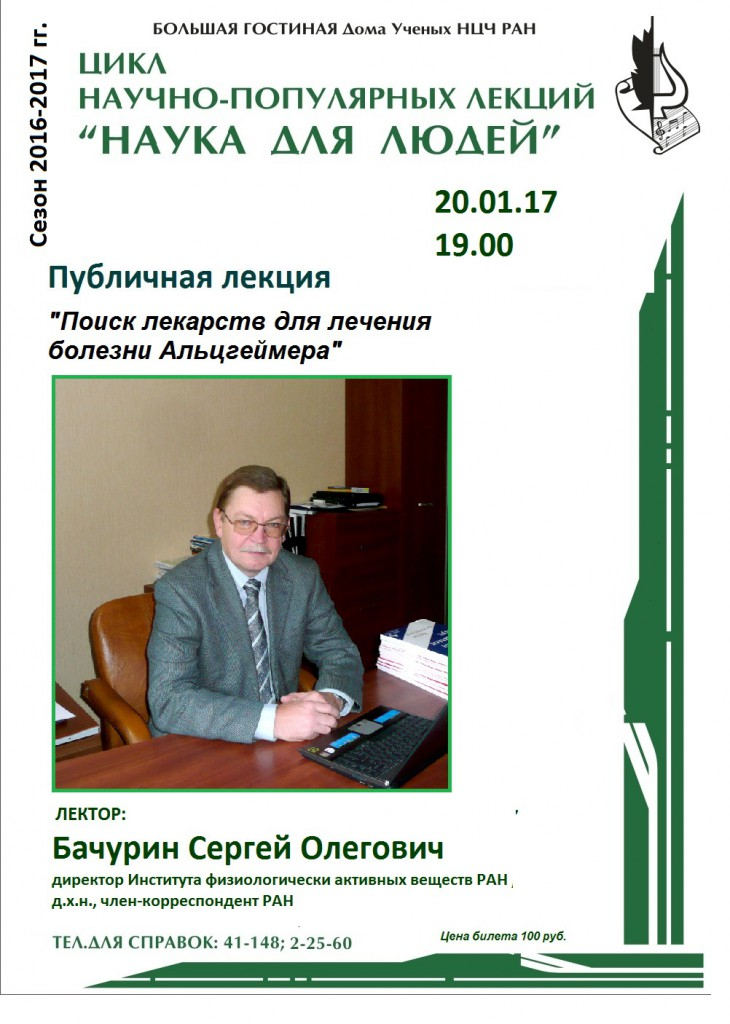 афиша лекция _Бачурин