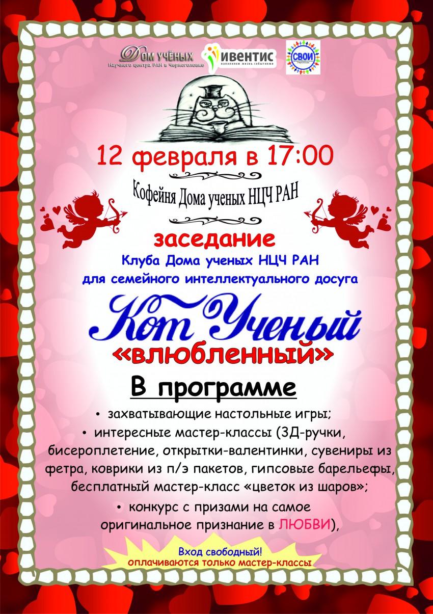 Афиша_котученый_12 февраля