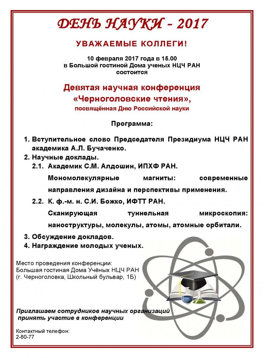 Объявление 9-я конференция Черноголовские чтения