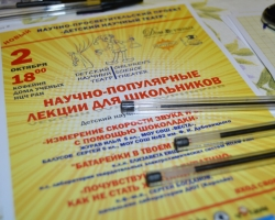 Новый Научно-просветительский проект «Детский научный театр» 02.10.18
