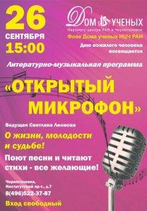 Дню пожилого человека посвящается… «Открытый микрофон» — О жизни, молодости и судьбе!