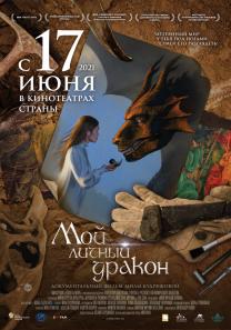 Мой личный дракон (РФ, 2021, 6+)