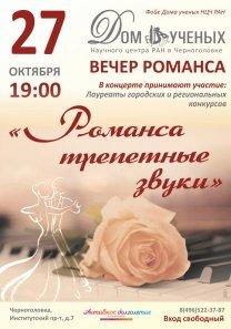 Вечер романса «Романса трепетные звуки»