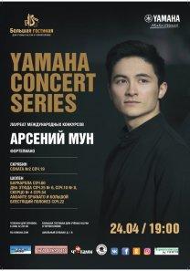 Цикл концертов «Yamaha concert series». Вечер фортепианной музыки лауреата международных конкурсов  Арсения Муна