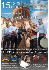 Концерт коллектива ARARAT BAND с участием танцевальных коллективов «АРАТТА» и «Ансамбль Армения»