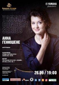Цикл концертов «Yamaha concert series». Вечер фортепианной музыки лауреата международных конкурсов Анны Генюшене