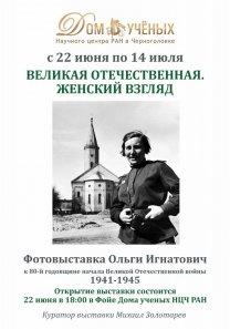 Фотовыставка О. Игнатович «Великая Отечественная. Женский взгляд»