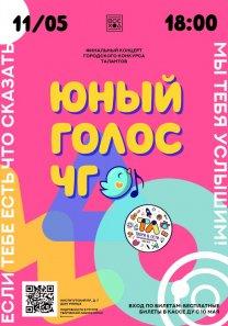 Финальный концерт городского конкурса талантов «Юный голос ЧГ»