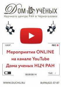 Мероприятия ONLINE в записи на канале Дома ученых НЦЧ РАН