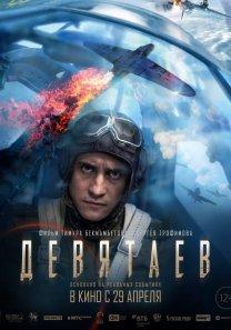 Девятаев (РФ, 2021, 12+)