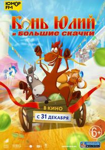 Конь Юлий и большие скачки (РФ, 2020г., 6+)