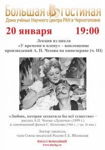 Лекция из цикла  «У времени в плену» – воплощение  произведений А. П. Чехова на киноэкране (ч. III) — «Любовь, которая захватила бы всё существо»