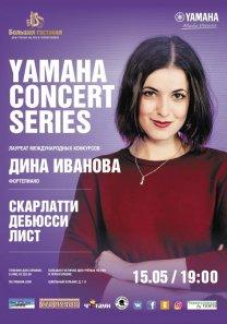 Yamaha concert series. Лауреат международных конкурсов Дина Иванова