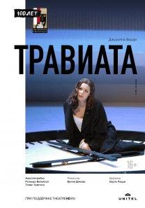 TheatreHD представляет. Зальцбург-100: Травиата