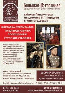 Выставка «Малая Пинакотека академика В.Г. Карцева в Черноголовке»